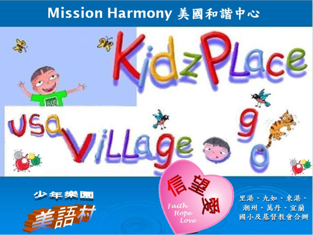 USA village and kidz place