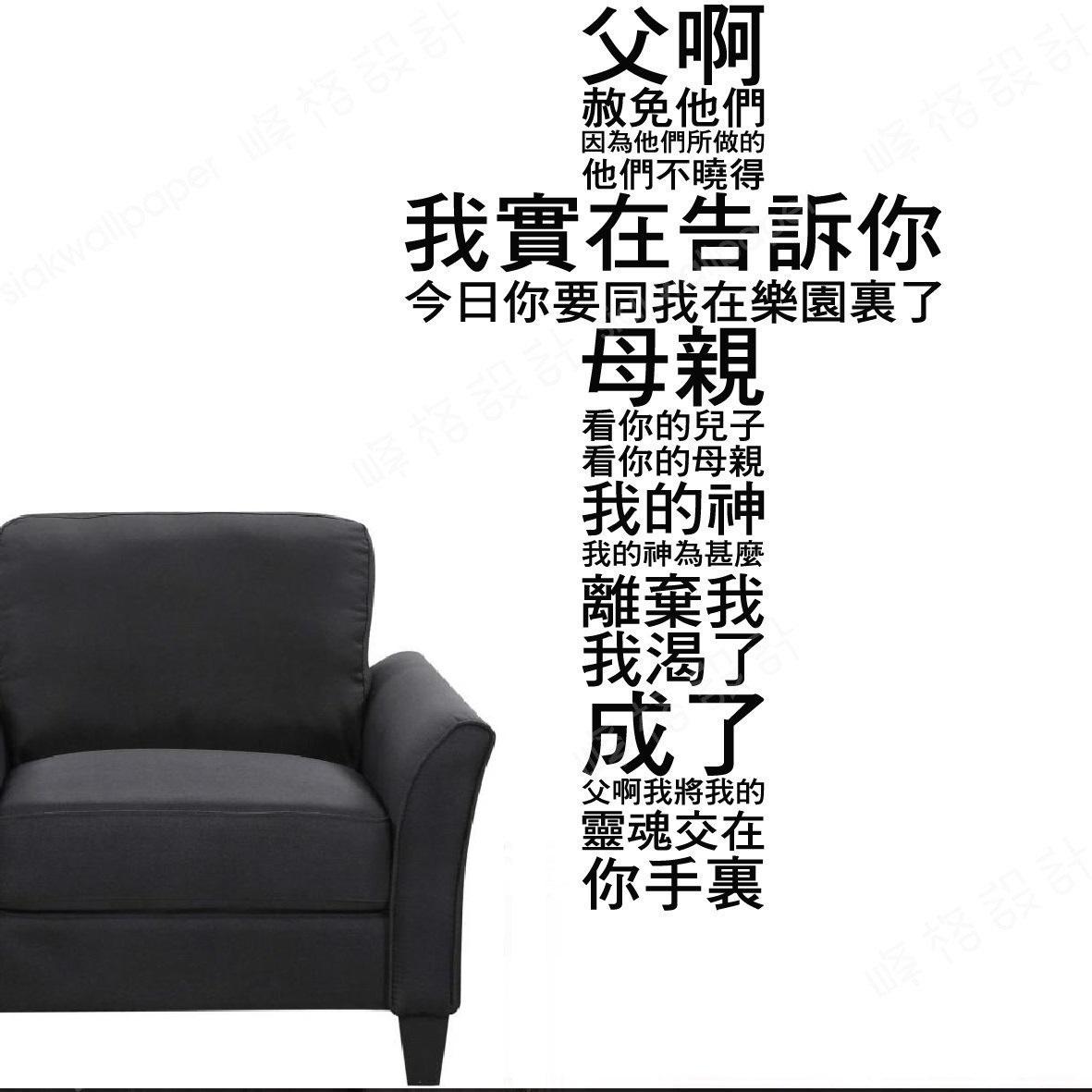 7 words of cross sofa