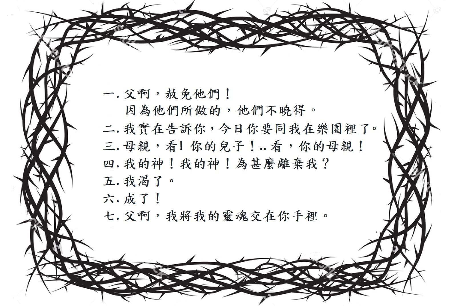 crown frame words