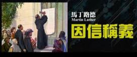 Martin Luther 95