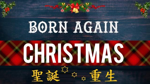 born again Cristmas 1