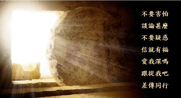 he is risen 7 words 0401
