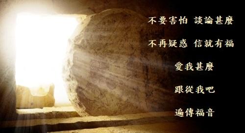 he is risen 7 words